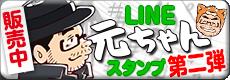 linesticker02.png